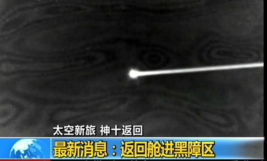 [7:45]Shenzhou 10 is preparing to return to Earth.