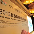 2013 Beijing International Forum on People to People Friendship