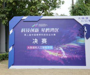【直播】第二届中国横琴科技创业大赛决赛