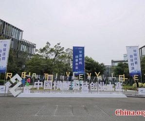 直播:第二届中国横琴科技创业大赛总决赛