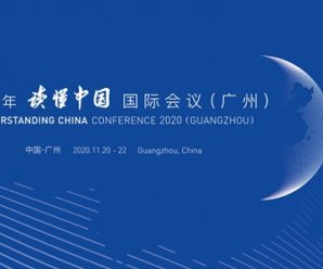 Understanding China Conference 2020 opens in Guangzhou